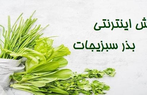 فروش اینترنتی بذر سبزیجات