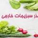 فروش بذر سبزیجات خارجی