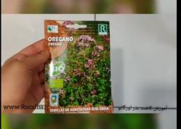 آموزش کاشت بذر اورگانو بیولوژیک