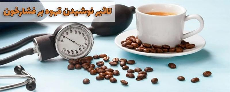 تاثیر قهوه بر فشارخون