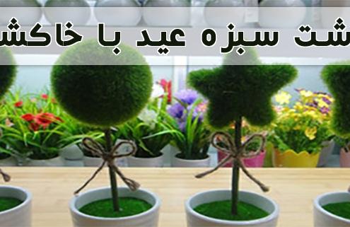 سبزه عید با خاکشیر